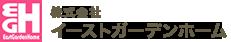 イーストガーデンホームロゴ